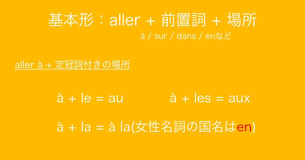 aller_a