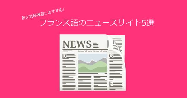 news-5sen2